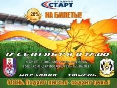 В Саранске «уронили» цены билетов на футбол