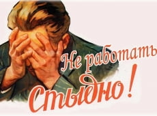 В России снова хотят наказывать тунеядцев