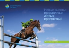 Компания «Балтийский лизинг» разместила биржевые облигации на сумму 3 млрд. рублей