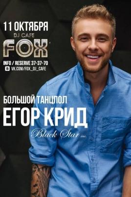 Егор Крид постер