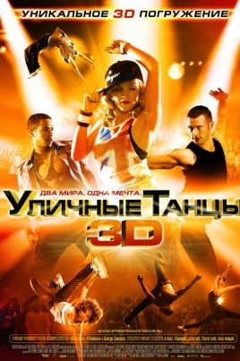 Уличные танцы 3DStreet Dance 3D постер