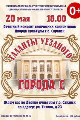 Таланты уездного города С постер