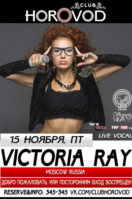 Victoria Ray постер
