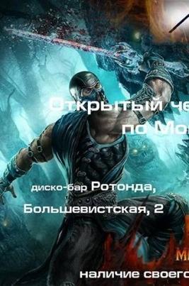 Mortal Kombat 9 постер