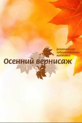 Осенний вернисаж постер
