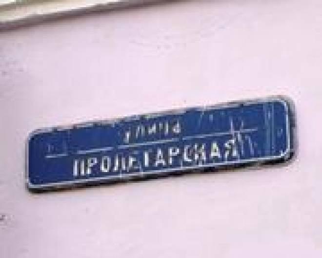 Мэр Саранска распорядился привести в порядок адресное хозяйство города