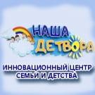 Инновационный центр семьи и детства «Наша детвора»