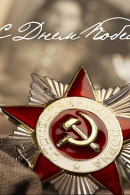 На привале Победы постер