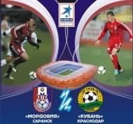 ФК «Мордовия» сегодня принимает у себя «Кубань»
