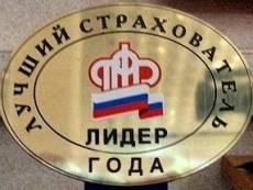 В Мордовии разыскивают лучших страхователей