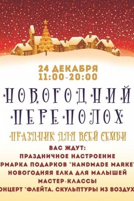 Новогодний Переполох постер
