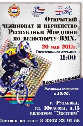 Открытый чемпионат и первенство Республики Мордовия по велоспорту - BMX постер