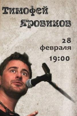 Тимофей Яровиков постер