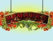 В Саранске отменят ярмарки выходного дня