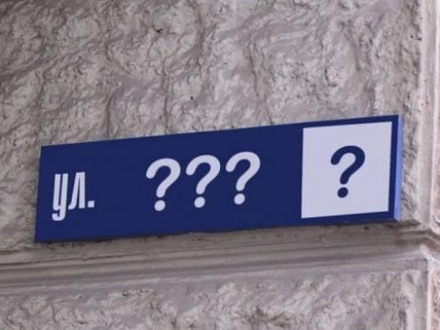 Саранскую улицу могут назвать в честь воссоединения Крыма и России