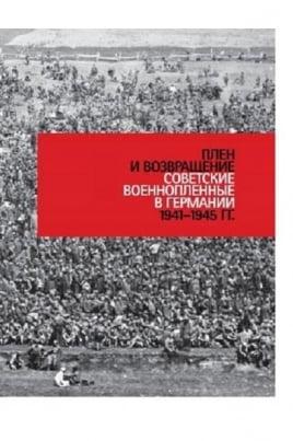 Плен и возвращение. Советские военнопленные в Германии 1941-1945 гг. постер