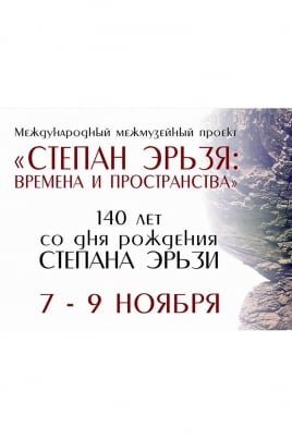 Степан Эрьзя: времена и пространства постер