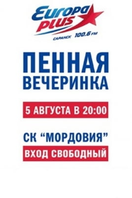 Пенная вечеринка постер