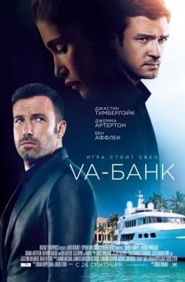 Va-банкRunner Runner постер