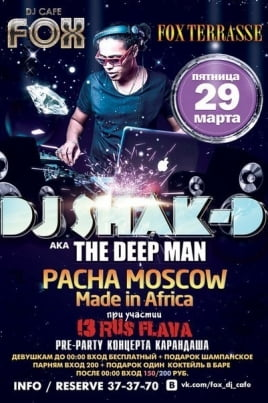 DJ SHAK-D постер