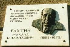 В Саранске вспомнят философа Михаила Бахтина