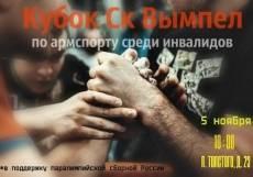 В Саранске состоится турнир в поддержку паралимпийской сборной России