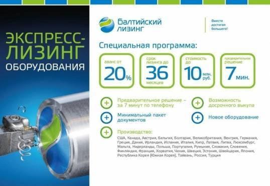 «Балтийский лизинг» обновил программу лизинга оборудования для малого бизнеса