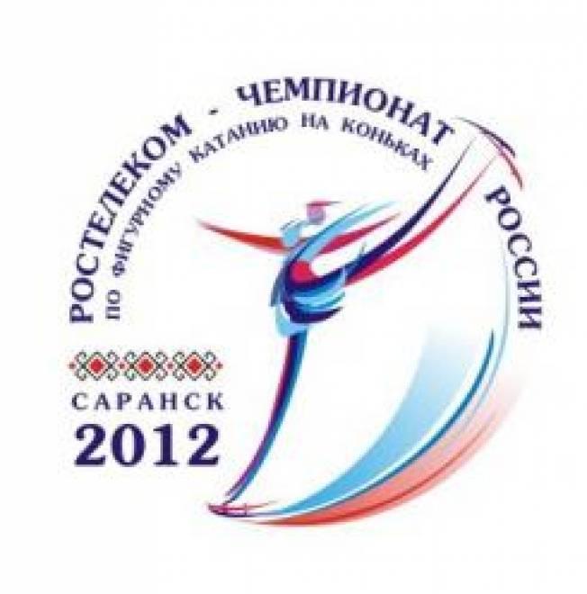 Сегодня в Саранске состоится официальное закрытие чемпионата России по фигурному катанию