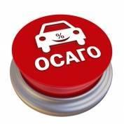 «Росгосстраху» вернули право продавать полисы ОСАГО