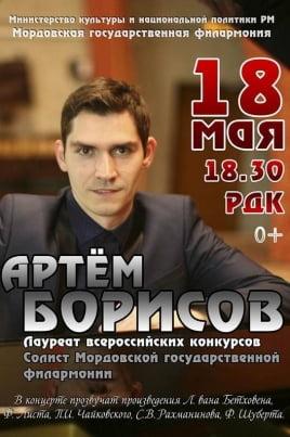 Артем Борисов постер