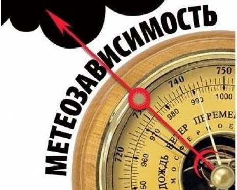 В Мордовии метеочувствительных ждет серьезная встряска