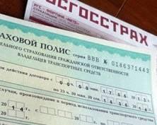 «Росгосстрах» в Мордовии заплатит штраф за навязывание услуг