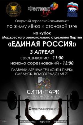 Открытый городской чемпионат по жиму штанги лежа и становой тяге постер