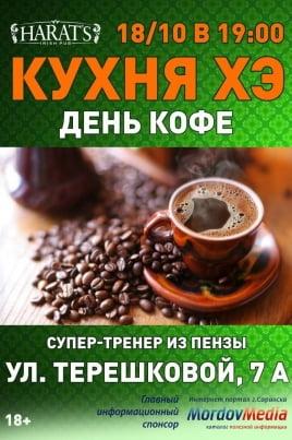 День кофе постер