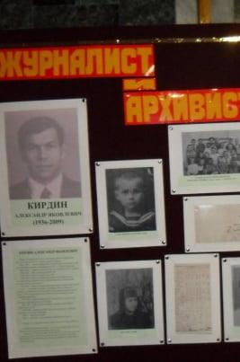 Журналист и архивист постер