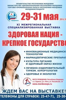 Здоровая нация - крепкое государство постер