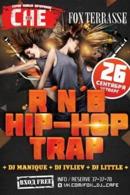 R' N 'B , Hip-Hop, Trap постер