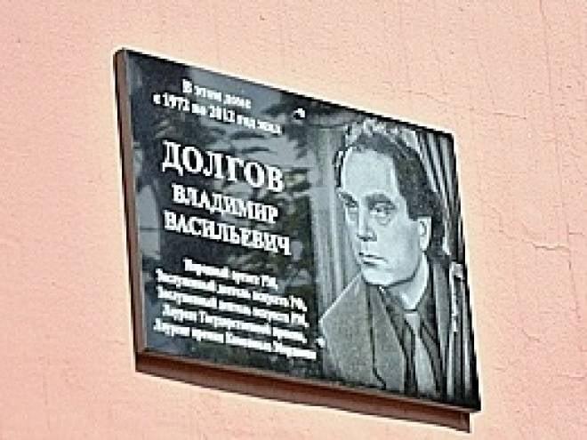 В Саранске появилась ещё одна мемориальная доска