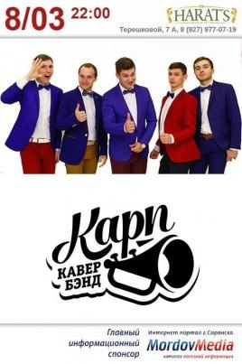 Группа Karp постер