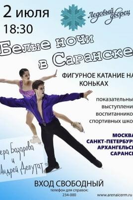 Белые ночи в Саранске постер