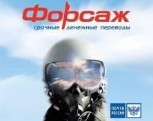 Почтовый перевод «Форсаж» в Мордовии стал безадресным