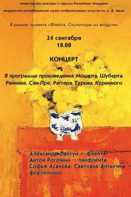 Вечер музыки в музее постер