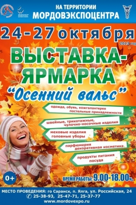 Осенний вальс постер