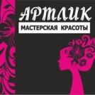 Мастерская красоты «АртЛик»
