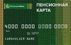 Мордовский филиал Россельхозбанка эмитировал 61000 пенсионных карт