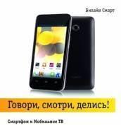 «Билайн» в Саранске подарил горожанам народный смартфон
