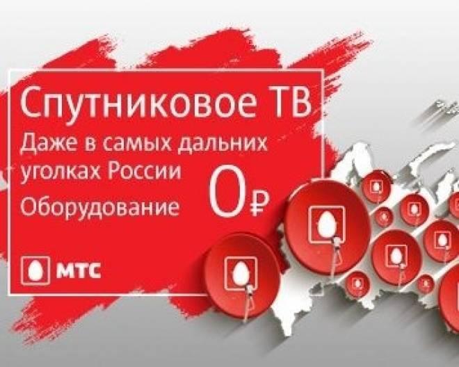 МТС предлагает жителям Мордовии сэкономить на подключении спутникового ТВ