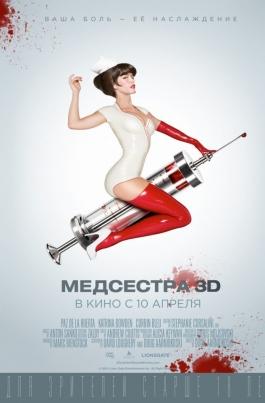 Медсестра 3DNurse 3-D постер