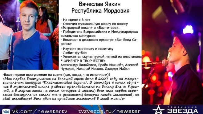 Вячеслав Явкин из Мордовии будет «сиять» на «Новой звезде»