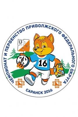 Чемпионат и первенство Приволжского федерального округа по спортивному ориентированию бегом постер